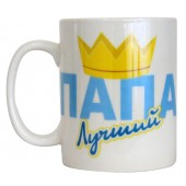 "Kaffee-/Teebecher ""Papa ist der Beste"" 490 ml KTA-1553_1"