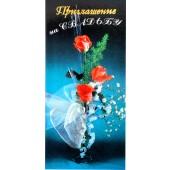 Einladung zum Hochzeit 9,8 x 20,5 cm