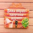 "Garderobe für Sauna, Banja ""Banja parit, zdorovje darit"", 10,5 x 10,5 cm"