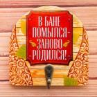 "Garderobe für Sauna, Banja ""V bane pomylsja, zanovo rodilsja"", 10,5 x 10,5 cm"