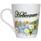 """Kaffee-/Teebecher """"Schwiegertochter"""" 480 ml"""