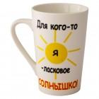 "Kaffee-/Teebecher ""Solnyschko"" 400 ml"