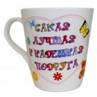 """Kaffee-/Teebecher """"Beste Freundin"""" 450 ml"""