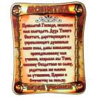 """Magnet """"Gebet Für Lehre"""" 7,5 cm"""