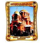 "Magnet ""Nowosibirsk"" 7,5 cm"