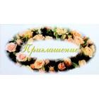 """Einladungskarte zur Hochzeit """"Rosen"""" 15 x 7,5 cm"""