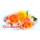 """Einladungskarte """"Rosen"""" 15 x 7,5 cm"""