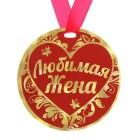 """Medaille """"Lieblingsfrau"""""""