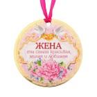 """Medaille """"Zhena, ty samaja krasivaja, milaja i ljubimaja"""""""