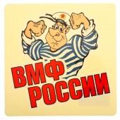 "Autoaufkleber ""VMF Rossii"""