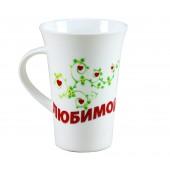 "Kaffee-/Teebecher "" LUBIMOJ"" 350 ml"