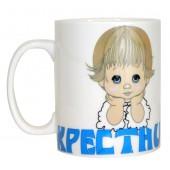 "Kaffee-/Teebecher ""Patenkind Junge"" 490 ml"