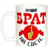 """Kaffee-/Teebecher """"Bester Bruder"""" 490 ml"""