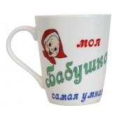 """Kaffee-/Teebecher """"Meine Oma ist die klügste"""" 480 ml"""