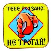 "Magnet Souvenir ""Nicht anfassen!"" H-6,4 cm MA-018_3"