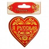 "Magnet Souvenir ""Ich bin Russin"""