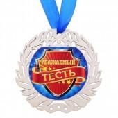 """Medaille """"Lieber Schwiegervater"""""""