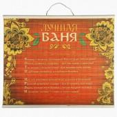 """Wandbild für Sauna """"Luchshaya banya"""""""
