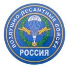 """Наклейка на авто """"Воздушно-десантные войска"""""""