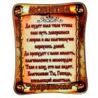 "Магнит ""Молитва перед поездкой"" 7,5 см MA-017_03VR"