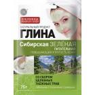 Глина Сибирская зеленая, питательная, со сбором целебных таежных трав 75гр.
