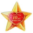 """Звезда керамическая """"С юбилеем! 10 лет вместе!"""""""