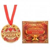 """Набор медаль с удостоверением """"Прекрасная жена"""""""