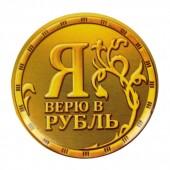 """Значок закатной """"Рубль"""""""