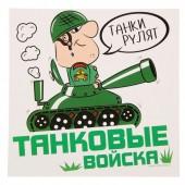 """Наклейка на авто """"Танковые войска"""", 18 х 18 см"""