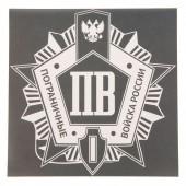 """Наклейка на авто """"Пограничные войска России"""""""