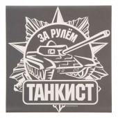 """Наклейка на авто """"За рулем танкист"""""""