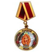 """Магнит-медаль сувенирная """"Лучшей жене"""" деревянная Д-5 см MA-010"""
