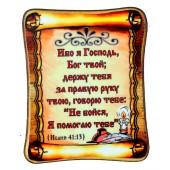 """Магнит """"Молитва Исайя 41:13"""" 7,5 см"""