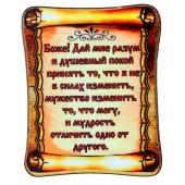 "Магнит ""Молитва для терпения и силы"" 7,5 см MA-017_03SG"