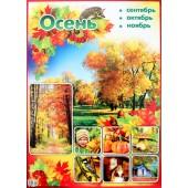 "Плакат ""Осень"" PL-18566"