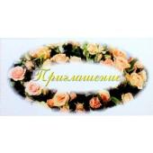 """Пригласительная на бракосочетание """"Розы"""" 15 x 7,5 см"""