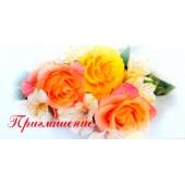 """Пригласительная на торжество """"Розы"""" 15 x 7,5 см"""
