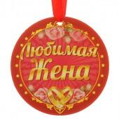"""Медаль - гигант """"Моей Любимой"""""""