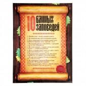 """Poster für die Sauna """"Zehn Gebote"""",  А2"""